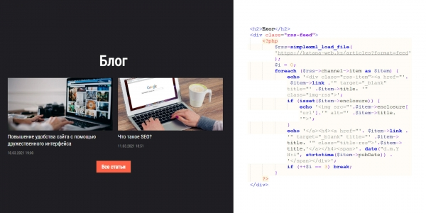 Парсинг RSS ленты на PHP
